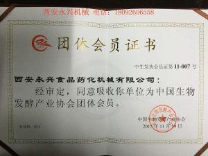 中国生物发酵产业协会团体会员