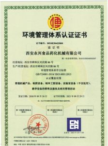 环竟管理体系认证证书